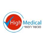 high medical - הי מדיקל - תמונה