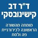 דר' ורדה אשד - תמונה