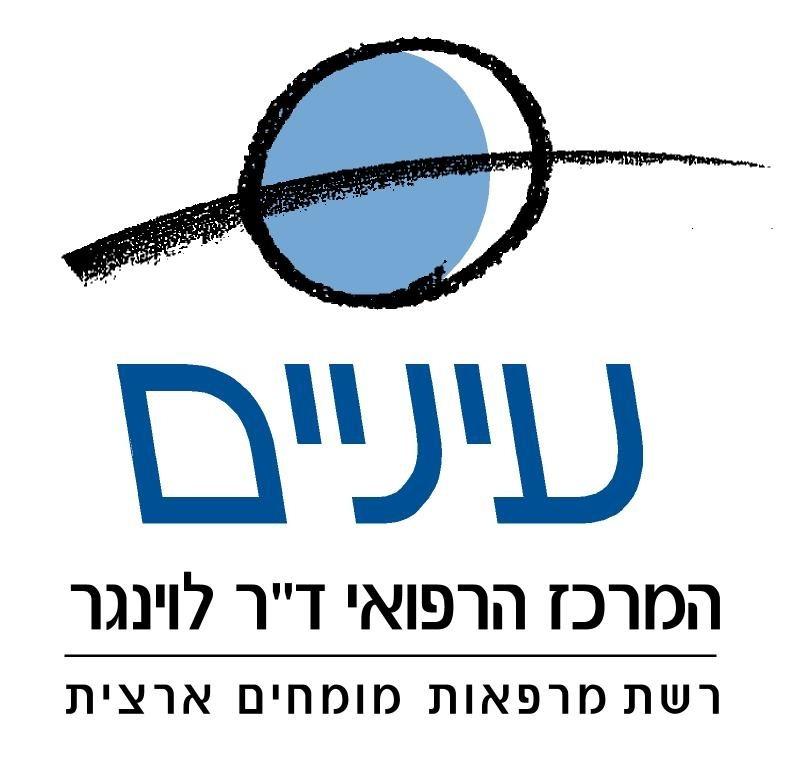 המרכז הרפואי עיניים
