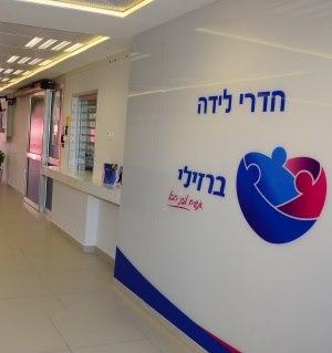 תמונה מעבודת מרכז רפואי ברזילי - חדרי לידה-1
