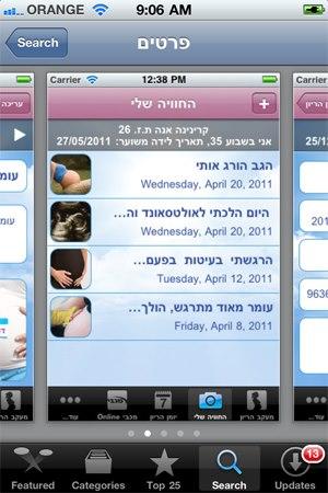 אפליקציה יומן הריון של מכבי (צילום מסך)