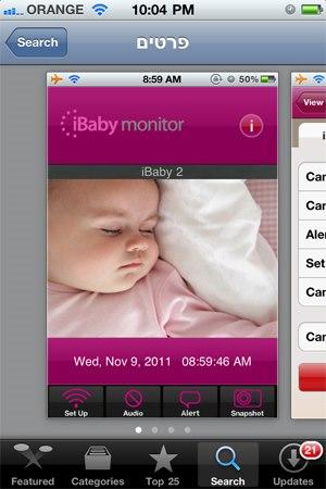אפליקציית iBaby Monitor. צילום מסך